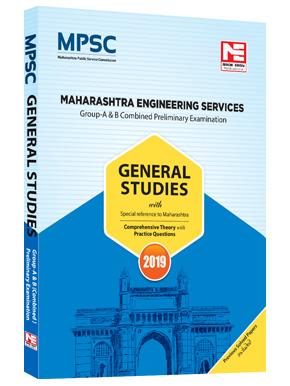 MPSC General Studies: 2019