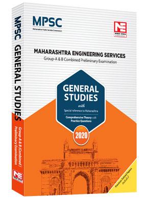 MPSC General Studies: 2020